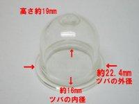 ZAMA(ザマ)プライマリーポンプ社外品 3個セット